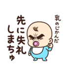 目ヂカラ☆ベイビー【男の子】(個別スタンプ:39)