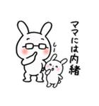 子育てウサギパパ編2(個別スタンプ:35)