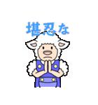 ひつじの関西弁(個別スタンプ:14)