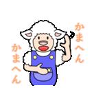ひつじの関西弁(個別スタンプ:23)