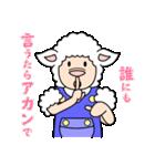 ひつじの関西弁(個別スタンプ:38)