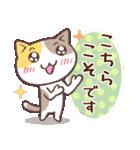 うるねこさん・敬語 2(個別スタンプ:04)