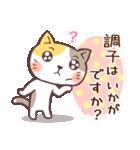 うるねこさん・敬語 2(個別スタンプ:05)