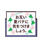 【動く★敬語】夏。気遣い上手な大人の挨拶(個別スタンプ:18)