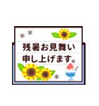 【動く★敬語】夏。気遣い上手な大人の挨拶(個別スタンプ:23)