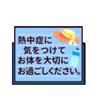 【動く★敬語】夏。気遣い上手な大人の挨拶(個別スタンプ:24)