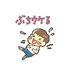 前髪短い少年(広島弁)(個別スタンプ:2)