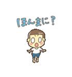 前髪短い少年(広島弁)(個別スタンプ:21)