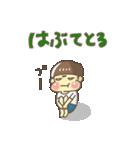 前髪短い少年(広島弁)(個別スタンプ:39)