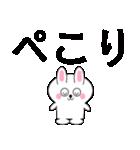 ミニうさ4 (大きめ文字)(個別スタンプ:24)