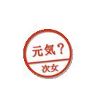大人のはんこ 次女用(家族編)(個別スタンプ:39)