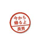 大人のはんこ 長男用(家族編)(個別スタンプ:1)