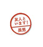 大人のはんこ 長男用(家族編)(個別スタンプ:4)