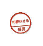 大人のはんこ 長男用(家族編)(個別スタンプ:5)