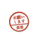 大人のはんこ 長男用(家族編)(個別スタンプ:6)