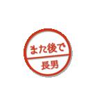 大人のはんこ 長男用(家族編)(個別スタンプ:9)