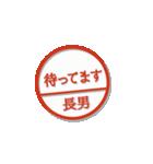 大人のはんこ 長男用(家族編)(個別スタンプ:10)