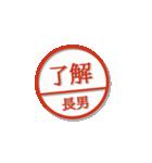 大人のはんこ 長男用(家族編)(個別スタンプ:12)