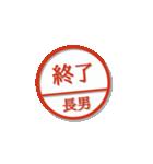 大人のはんこ 長男用(家族編)(個別スタンプ:14)