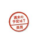 大人のはんこ 長男用(家族編)(個別スタンプ:16)