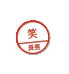大人のはんこ 長男用(家族編)(個別スタンプ:17)