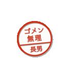 大人のはんこ 長男用(家族編)(個別スタンプ:18)