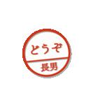 大人のはんこ 長男用(家族編)(個別スタンプ:19)
