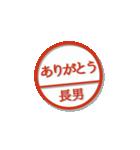 大人のはんこ 長男用(家族編)(個別スタンプ:20)
