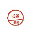 大人のはんこ 長男用(家族編)(個別スタンプ:21)