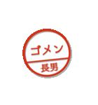 大人のはんこ 長男用(家族編)(個別スタンプ:22)