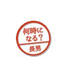大人のはんこ 長男用(家族編)(個別スタンプ:23)