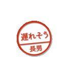 大人のはんこ 長男用(家族編)(個別スタンプ:24)