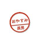 大人のはんこ 長男用(家族編)(個別スタンプ:25)