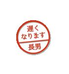 大人のはんこ 長男用(家族編)(個別スタンプ:26)