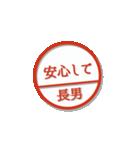 大人のはんこ 長男用(家族編)(個別スタンプ:27)