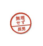 大人のはんこ 長男用(家族編)(個別スタンプ:29)