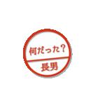 大人のはんこ 長男用(家族編)(個別スタンプ:30)