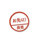 大人のはんこ 長男用(家族編)(個別スタンプ:32)