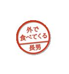 大人のはんこ 長男用(家族編)(個別スタンプ:34)