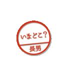 大人のはんこ 長男用(家族編)(個別スタンプ:35)