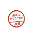 大人のはんこ 長男用(家族編)(個別スタンプ:36)
