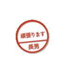 大人のはんこ 長男用(家族編)(個別スタンプ:37)