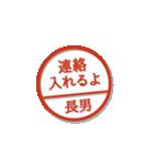 大人のはんこ 長男用(家族編)(個別スタンプ:38)