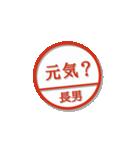 大人のはんこ 長男用(家族編)(個別スタンプ:39)