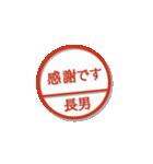 大人のはんこ 長男用(家族編)(個別スタンプ:40)