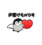 うごく♪心くばりペンギン 連絡ver.(個別スタンプ:20)