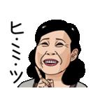 熟女・おばさんたち7(個別スタンプ:05)