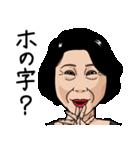 熟女・おばさんたち7(個別スタンプ:10)