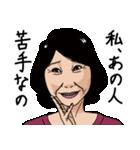 熟女・おばさんたち7(個別スタンプ:15)