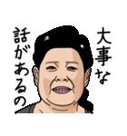 熟女・おばさんたち7(個別スタンプ:17)